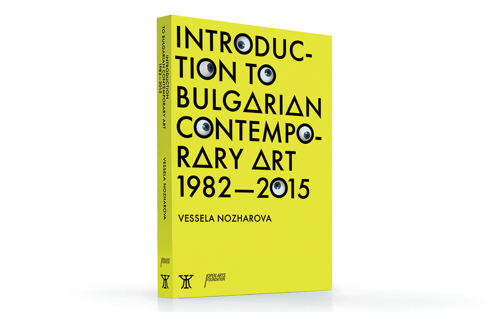 Introduction to Bulgarian Contemporary Art: Vessela Nozharova